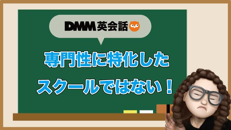DMM英会話は専門性が少ない