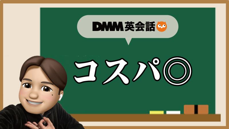DMM英会話はコスパ良し