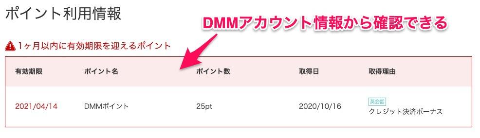DMMポイントは有効期限に注意