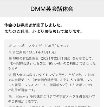 DMM英会話の休会手順