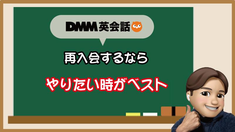 DMM英会話の再入会はやりたいときがベスト