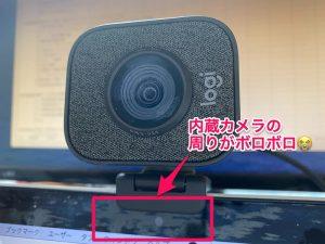 内蔵カメラの周りがボロボロ