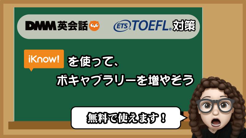 DMM英会話のTOEFL対策3