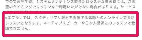 ネイティブや日本人講師の選択不可