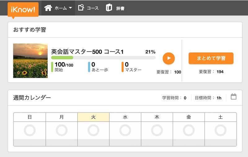 iKnowの画面